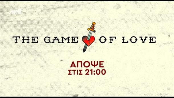 The Game of Love - Τετάρτη 23/5